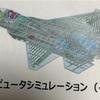 次期戦闘機の開発予算111億円獲得