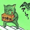 黒猫がブラックに変身!なんのこっちゃ!クロネコヤマトの物流が爆発寸前…