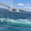 【四国周遊旅行】鳴門海峡うずしおクルーズ🚢