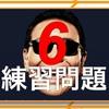 ヤバババーン攻略「練習問題6【本番編】」 #モンスト