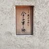 天ぷらめし 金子半之助:日本橋