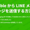 Bubble から LINE メッセージを送信する方法