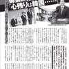 宮内庁、パレードは否定でも韓国行き、女性宮家希望は否定せず