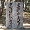 雲仙ドライブ🍁小浜町富津編🍁