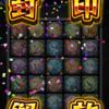 玉楼制覇 4回目