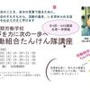 神奈川土建の労働学校でしゃべります~