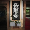 新宮にある別格20霊場の13番札所「仙龍寺」
