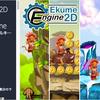 Ekume Engine 2D + Complete Platformer Game スーパーマリオを意識した2Dゲーム開発エンジンと、50レベルも入った巨大サンプルがセットになった完成プロジェクト