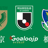 J2リーグ第20節 ‐ 東京ヴェルディ VS 栃木SC の試合予想
