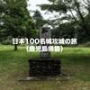 鹿児島県内の日本100名城と続日本100名城を制覇してきました!