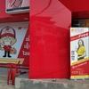 デリバリーも可能なニュースタイルスーパー - インシーズマート(Insee'sMart) - (ビエンチャン・ラオス)