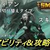 SMITE アルティオ (Arito) アビリティ&攻略情報