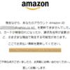 Amazonを語るフィッシング詐欺にゲンナリ