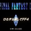 【FF4】【おやつ氏】ひたすら楽してFF4シリーズ。セシルの土下座に刮目せよ。