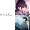 『空の青さを知る人よ』感想・評価・評判・舞台になった場所情報も 埼玉県秩父市が舞台のアニメ第3段!