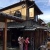 Starbucks Coffee-京都二寧坂ヤサカ茶屋店- / Art&Architecture#324