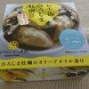 「かき醤油」と「広島牡蠣のオリーブ漬け」