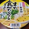 【食べてみた】また食べたくなるラーメン 柚子香る塩味(マルちゃん)