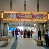 【イベント】「東京アルティメット賃貸」とゲームマーケット2018秋1日目の思い出