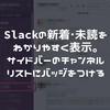 Slackの新着・未読をわかりやすく表示。サイドバーのチャンネルリストにバッジをつける方法。