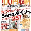 ダイソー・セリアを上手に活用「100円グッズで収納マジック」がKindle Unlimitedで読み放題!