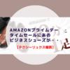 Amazonプライムデーのタイムセールにあのビジネスシューズが・・【テクシーリュクス爆買】