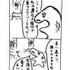 四コマ・幸せ
