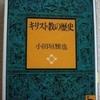 小田垣雅也「キリスト教の歴史」(講談社学術文庫)