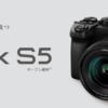 【カメラ】ついにLUMIX S5が発表!コスパ最強カメラ爆誕!