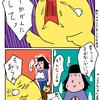 【子育て漫画】ダークサイドに堕ちた結果足の指を骨折した話