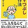 【読書感想】ヒマつぶしの作法 ☆☆☆☆