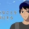 屋久島のガイドさんが教えてくれたこと 「好きなことを仕事にする」
