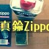 真鍮 ベトナムZippo 【キャンプ道具】