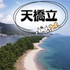 【天橋立②】日本三景の絶景!天の架け橋をレンタル自転車で横断【車中泊旅】