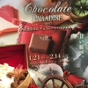 チョコレートパラダイス2017