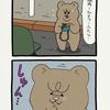 悲熊「焼き芋」