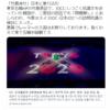 「竹島」IOCから無視され、今度はちからわざ? 2021年6月26日