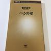 【バカの壁】BOOKOFFで100円で売っていたので、バカの壁(養老孟司)を読んでみた。