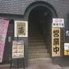 ねむろの蔵 / 札幌市中央区北2条西3丁目 正門館ビル 2F