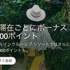 マリオットの新キャンペーンが9月14日から始まります。1滞在で1500ポイントボーナス獲得!!!