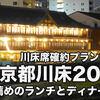 まとめ:2020 京都川床席確約!おすすめランチとディナー予約情報