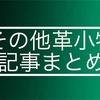 【その他革小物】記事サイトマップ
