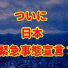 「緊急事態宣言」が出たら何が変わるか検証!東京への通勤禁止は?イタリアはどうなったか?