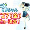 富士葵が新モデルにアップデート!中の人の声優は変わるのか?2,200万円以上を投資!