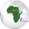 アフリカの赤黄緑+αの国旗