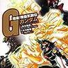 超級! 機動武闘伝Gガンダム (6)