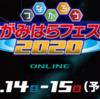 「潤水都市さがみはらフェスタ」2020年はネットで開催!!