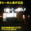 8番らーめん泉ヶ丘店~2014年12月10杯目~