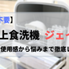 【工事不要】卓上食洗機ジェイム(SDW-J5L)徹底レビュー