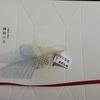 縁結びの神様がいるという川越の氷川神社で「縁結び玉」をもらってきました